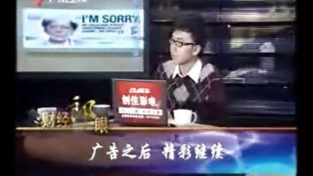 财经郎眼-气候大战有玄机(2009-12-12)