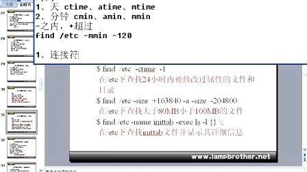 LAMP兄弟连Linux视频教程-Linux常用命令_03