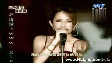 萧亚轩2008三面夏娃演唱会