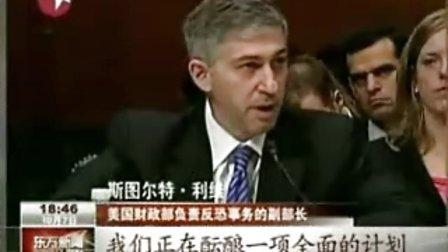 美国财政部:威胁制裁伊朗
