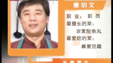 食全食美20091103 (姜豆腐 农家烩鱼丸 砂锅鸡翅)