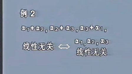 李永乐 线性代数解题指导视频