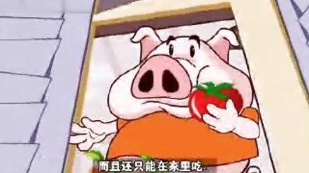 洪恩三只小猪学英语第10集