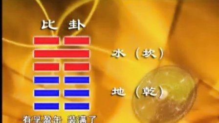 《详解易经64卦》08(下)、舍逆取顺——比卦