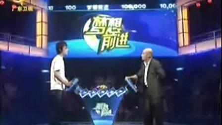 智力抢答 广东卫视让皇冠卖家现场PK