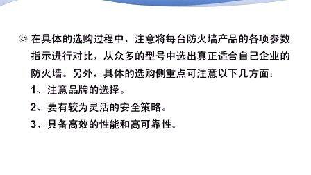 网络安全 CH11.1 硬件防火墙介绍[西安鹏程_网络工程师_WWW.XAPC.COM.CN