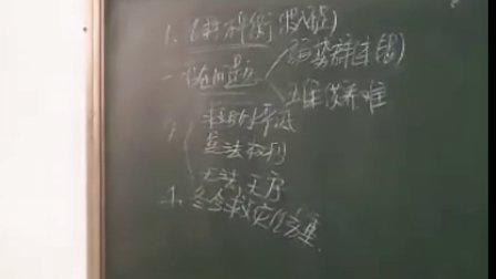 公务员考试 教学辅导 完整高质量 逻辑-申论 李永新 2-2