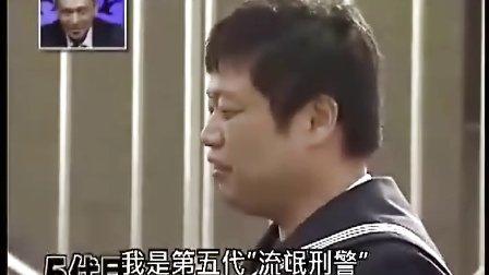 日本不准笑-警察局(中文字幕)1