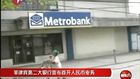 菲律宾第二大银行宣布首开人民币业务