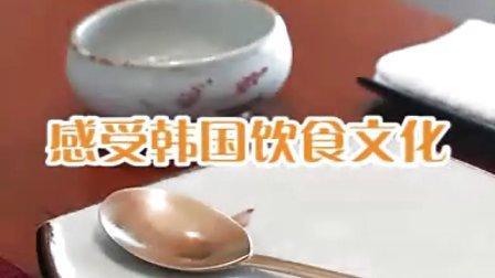 感受韩国饮食文化
