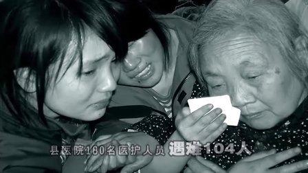 5.12北川地震记实