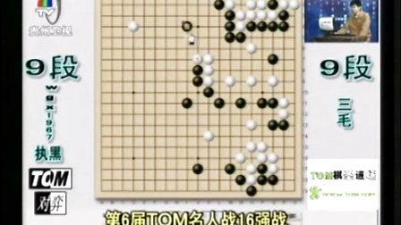 围棋-20060426网络对弈_TOM网棋赛WGX1967胜三毛