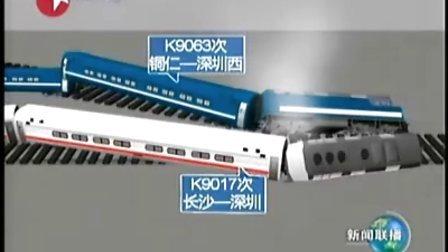 湖南郴州两列火车相撞现场模拟动画公布