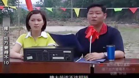 09喜剧赵亮【挪个地方要得不】32集全10