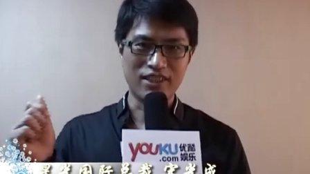 星光国际总裁宋光成祝福优酷