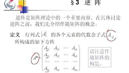 经济应用数学--线性代数.石油大学(全28讲)08