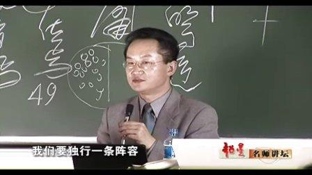 (王岳川)发现东方与中国文化的走向(二)