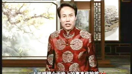 绍兴莲花落:鸾凤八宝钗(上)