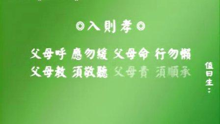 蔡礼旭老师细讲《弟子规》-07