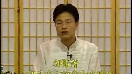 蔡礼旭老师-幸福人生讲座(第4梯次) -22