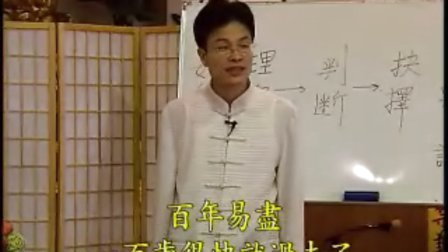 蔡礼旭老师-幸福人生讲座(第4梯次) -05