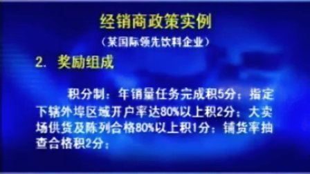 魏庆-经销商政策制定(上)