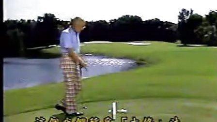 高尔夫视频教学第四课 高球通 www.golftong.com