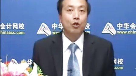 中华会计网校会计职称郭建华《初级会计实务》第七章3