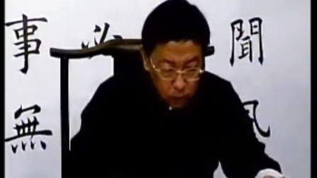 002_火_火字与笔顺