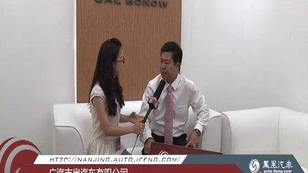 2013南京十一车展:凤凰汽车专访广汽吉奥品牌总监