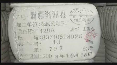 期货上市品种现货知识介绍-棉花(郑州商品期货交易所)