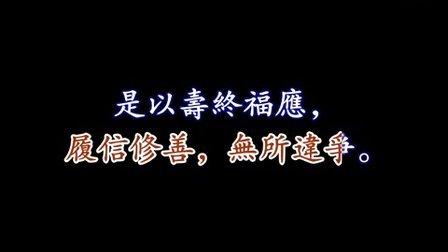 《佛说无量寿经》道证法师4
