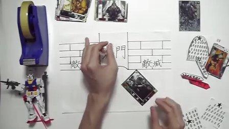教学视频  攻城教学第三部(33)