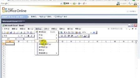 01-从Excel2003平滑过渡到Excel2007