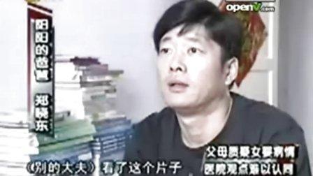 伤从何处来!——辽宁电视台都市频道《正在行动》栏目报道