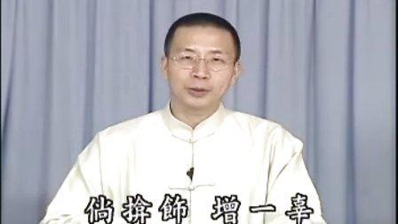 钟茂森博士弟子规学习心得(九)