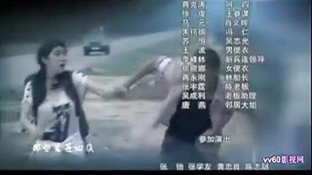 """零号国境线片尾曲 """"男人"""".flv"""