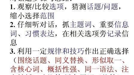 英语四级一路通 上海交大 01 (全套26讲见空间专辑)  免费分享 视频教程
