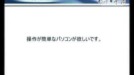 新版中日交流标准日本语初级第25课