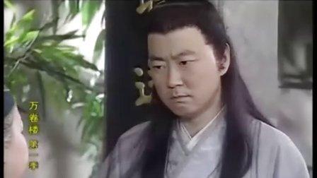 2009郭冬临情景喜剧《万卷楼》全100集47[VCD国语字幕]