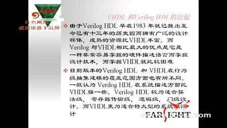 红色飓风FPGA普及行动Ⅰ_第3期_a