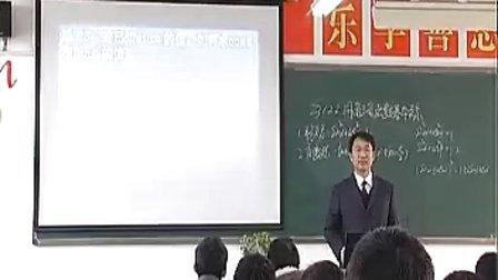 h5097高一数学优质课展示《同角三角函数的基本关系》..