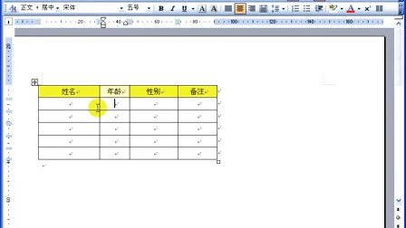 ExcelHome-Excel2007实战技巧精粹视频教程-活用Word表格