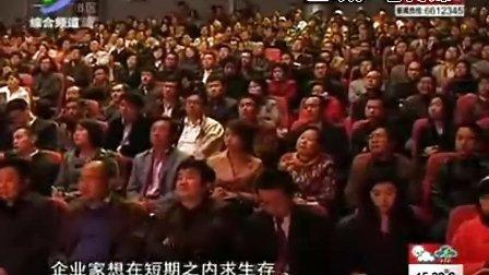 [新闻片段]郎咸平-20090318.宜昌金融超限战把脉风暴下的生存法则
