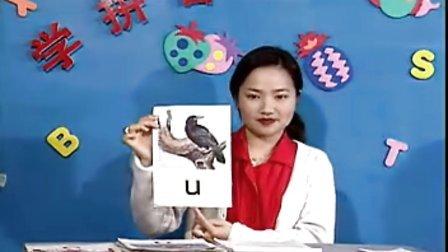 学汉语拼音02