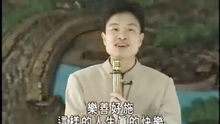 蔡礼旭老师《如何经营无怨无悔的人生》-38