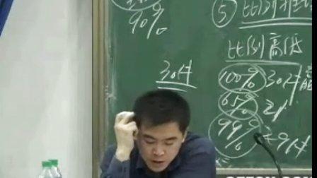 [公务员培训]中公教育:逻辑-李永新-12