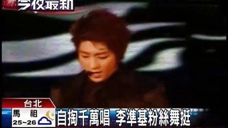李准基《FM》TVBS