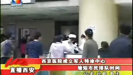西京医院成立军人特诊?#34892;?缩短市民排队时间