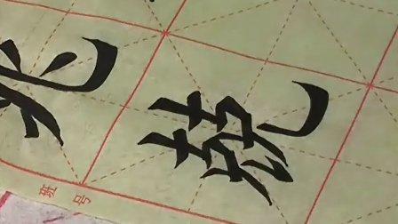 田雪松楷书偏旁部首讲解12 儿与几